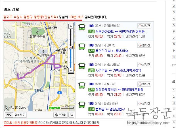 네이버 실시간 버스 위치 확인하는 방법