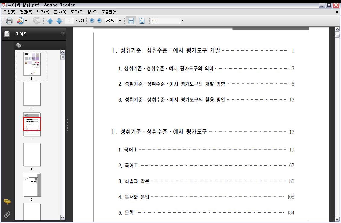 pdf 를 한글 로 변환 하는 방법