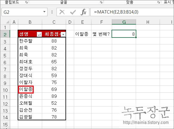 엑셀 Excel 함수 MATCH 이용해서 일치하는 값 위치 찾는 방법