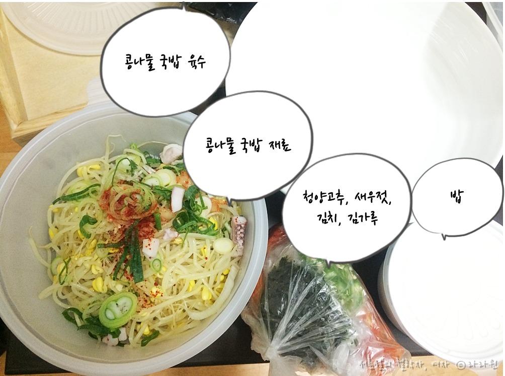 콩나물국밥 포장