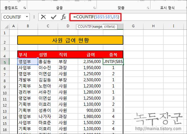 엑셀 Excel 다중 조건 중복 데이터 찾아서 삭제하는 방법