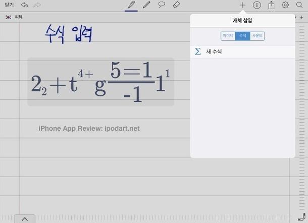 MyScript Notes Mobile 아이패드 추천 필기 인식 노트