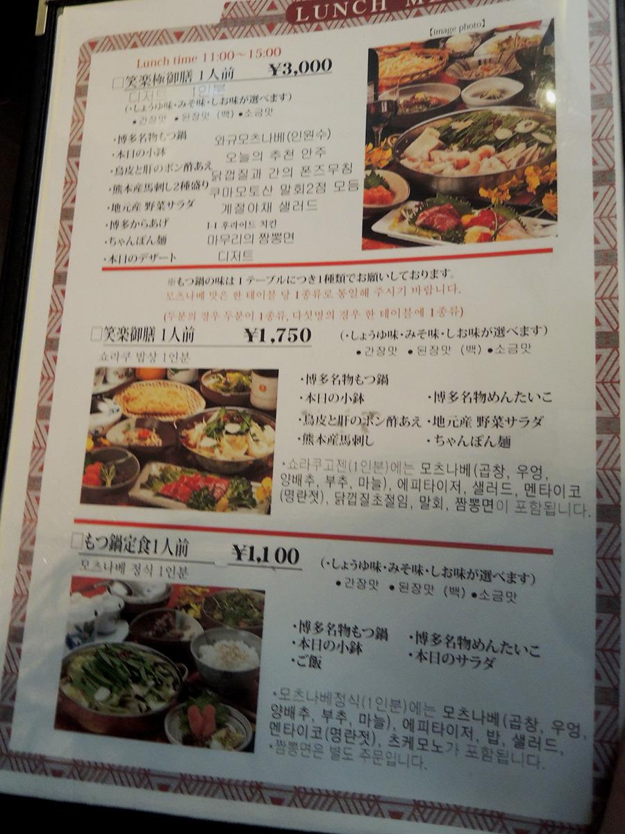 쇼라쿠 한국어 메뉴판