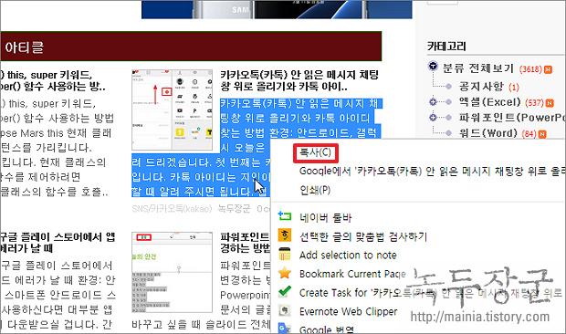 구글 크롬 초간단 마우스 오른쪽 클릭 해제해 보자