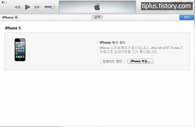 iOS7 다운그레이드 방법