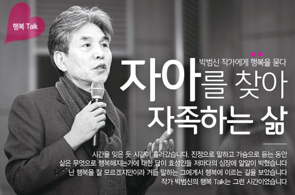 자아를 찾아 자족하는 삶. 작가 박범신에게 행복을 묻다
