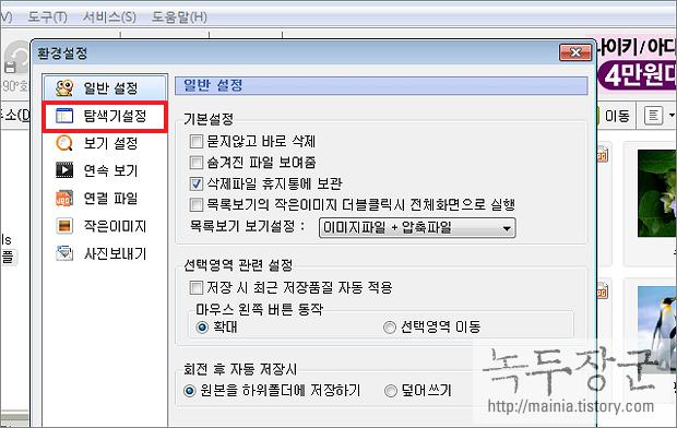 알씨 이미지뷰어 오른쪽 버튼 메뉴 미리보기 기능 해제, 설정하는 방법