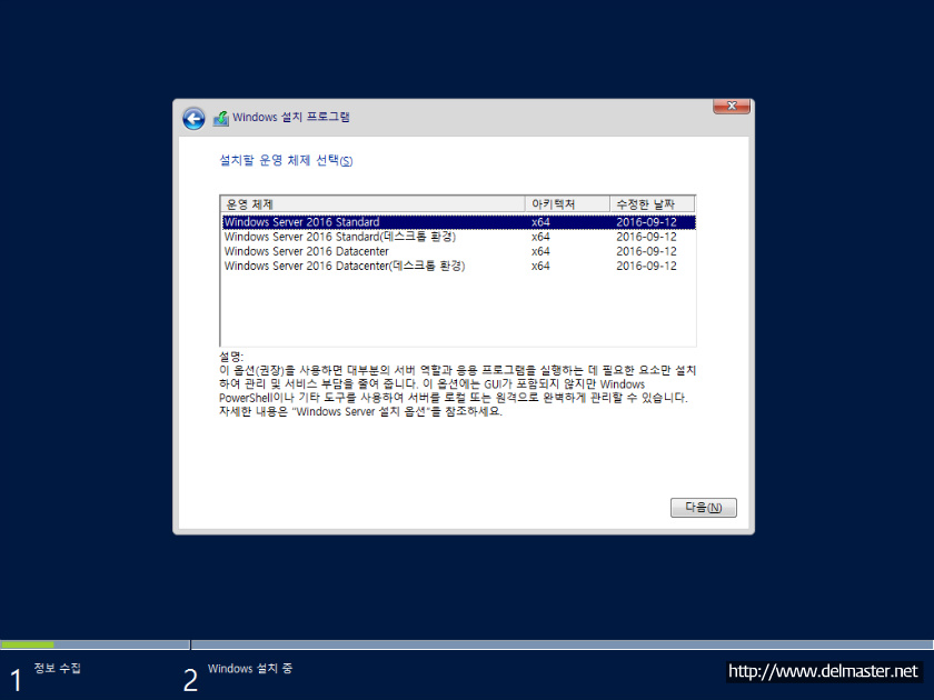 Windows Server 2016 설치