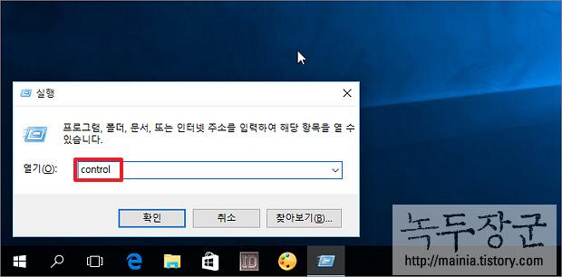 윈도우10 제어판 찾는 여러가지 방법을 소개해 드립니다.