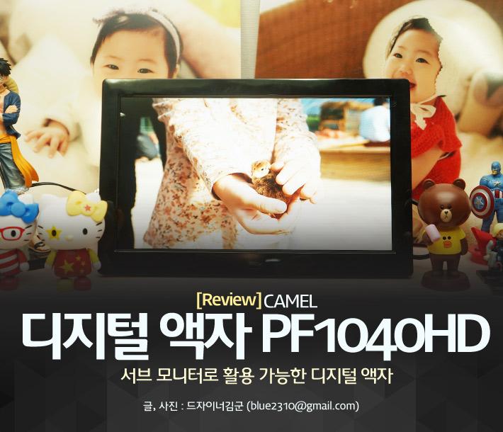 디지털 액자 PF1040HD