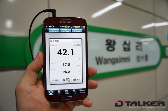 [SKT LTE-A] 갤럭시 S4 LTE-A 지하철 2호선 왕십역 LTE-A 속도 측정