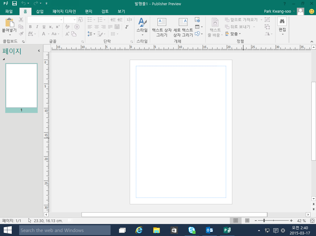office2016_preview_business_055