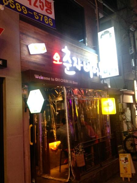 경북대 춘자비어