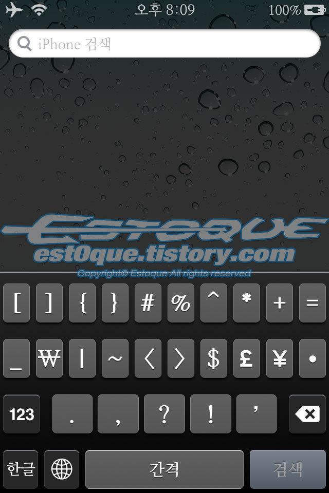 iOS6용 나눔명조 폰트