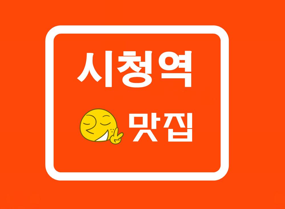 [서울 맛집]시청역 주변 맛집 모음