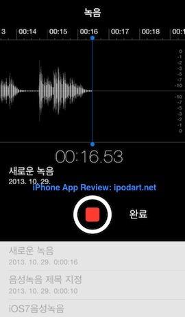 iOS7 음성메모, 사용법과 백업