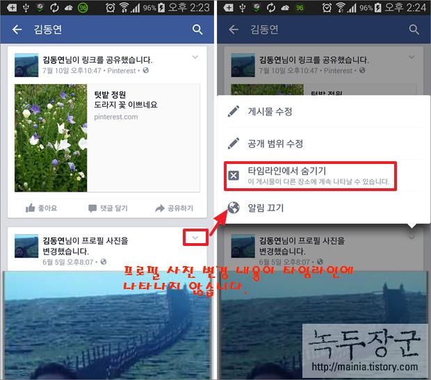 페이스북 모바일 글 삭제하거나 프로필 사진 변경 시 타임라인에 뜨게 않게 설정