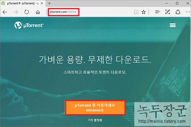 토렌트(Torrent) 다운로드 하는 방법, 무료 uTorrent 다운로드