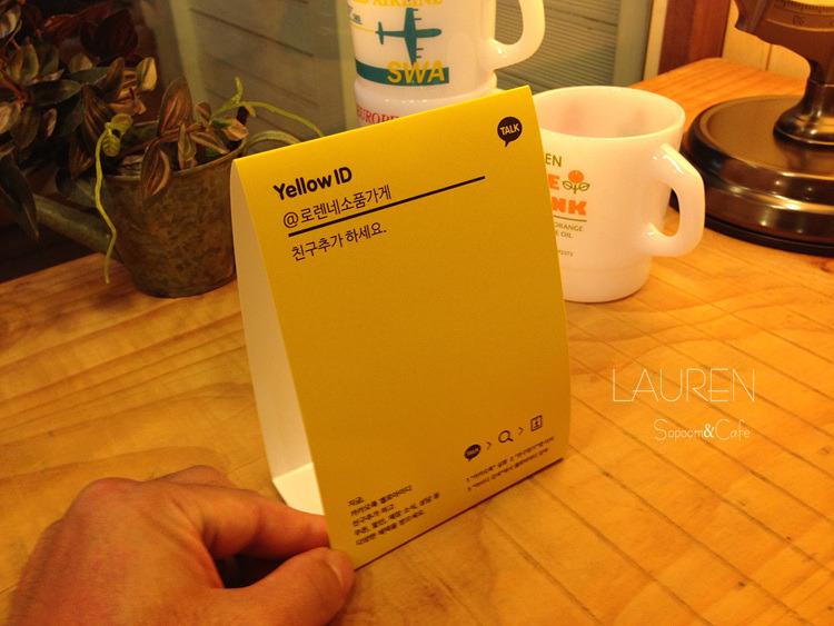 카카오톡 옐로아이디(Yellow ID) 웰컴킷 도착^^9