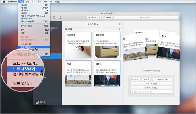 OS X 엘 캐피탄 10.11.4 메모 앱에 추가된 에버노트 '메모 가져오기' 사용법