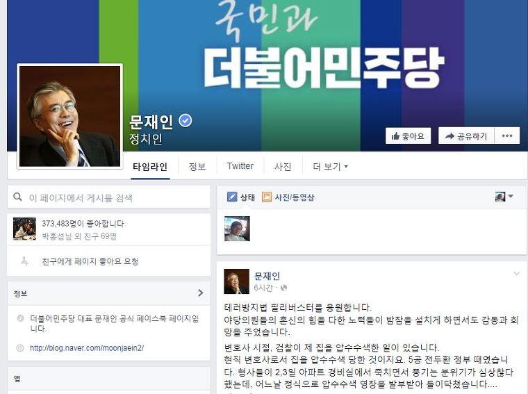 문재인_페이스북