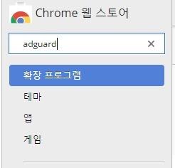 브라우저 비발디 크롬 광고차단 확장 프로그램 Adguard AdBlocker