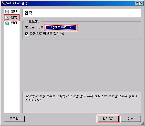 VirtualBox 환경설정 입력