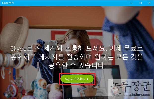 윈도우10 스카이프 사용해서 통화하는 방법