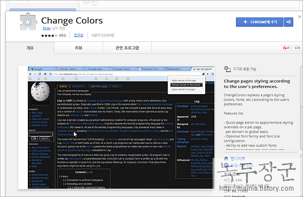 구글 크롬 화면 배경색 바꿔서 눈에 피로 줄이는 방법
