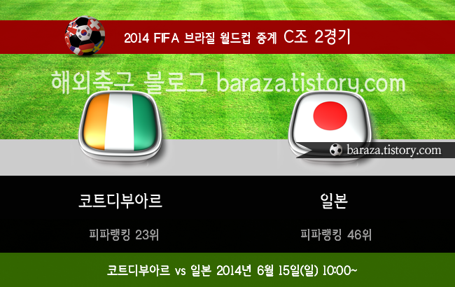 japan cote dlvoire live onair