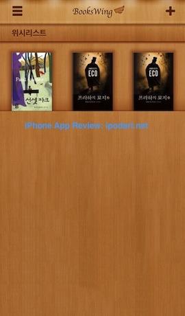 북스윙 (BooksWing) - 독서 노트 아이폰 책장 독서량 통계