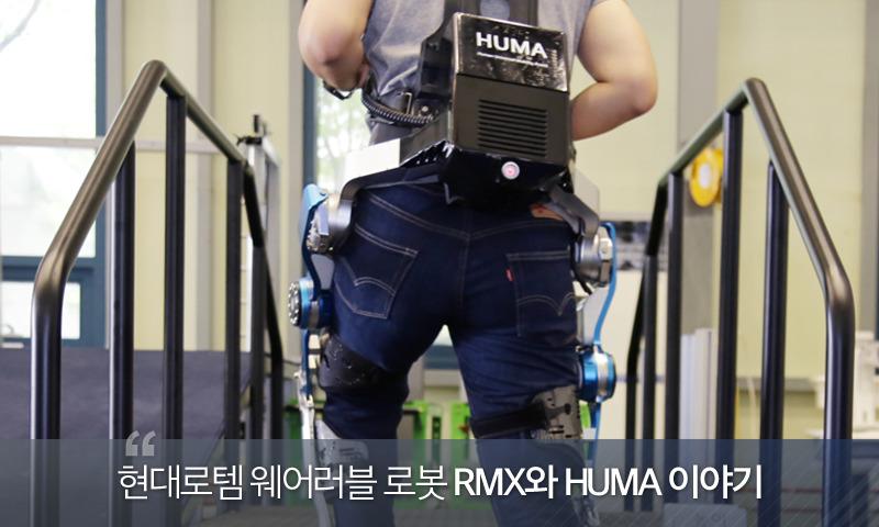 영화 속 이야기가 현실로! 현대로템의 웨어러블 로봇 RMX&HUMA 이야기