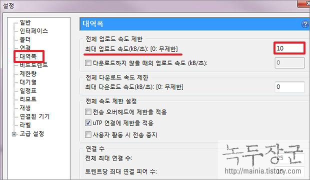 토렌트 uTorrent 디스크 과부하로 인한 문제 해결하는 방법