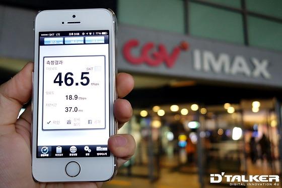 상암 CGV에서 아이폰5S로 광대역 LTE 속도측정한 모습