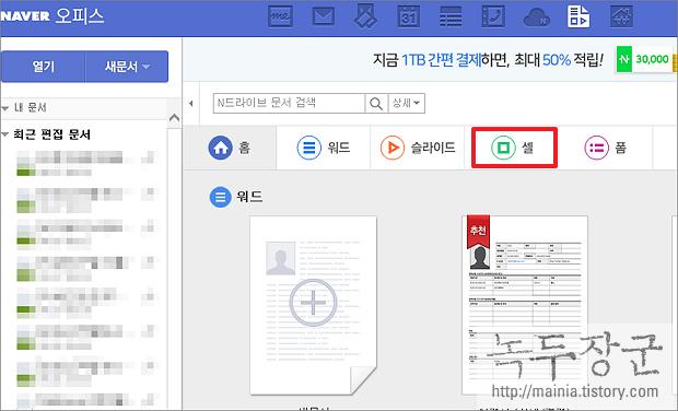 네이버 오피스 계획표, 주간 일정표 인쇄해서 사용하는 방법