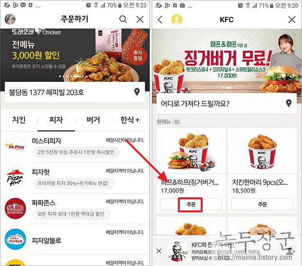 카카오톡(카톡) 배달 음식 주문 가능한 플러스 친구 이용하는 방법