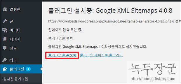 워드프레스 플러그인 설치하기, 구글 사이트맵 플러그인