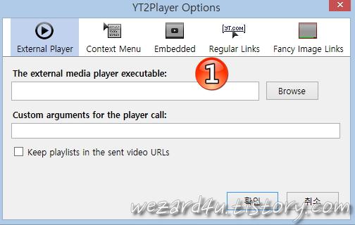 YT2Player 옵션 설정 1