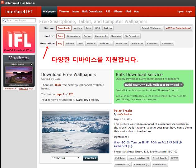 무료 컴퓨터 바탕화면 사이트 : interfacelift