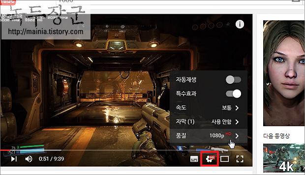 구글 크롬 유튜브 동영상 1080P 이상 고화질 시청시 끊김이 있을  경우