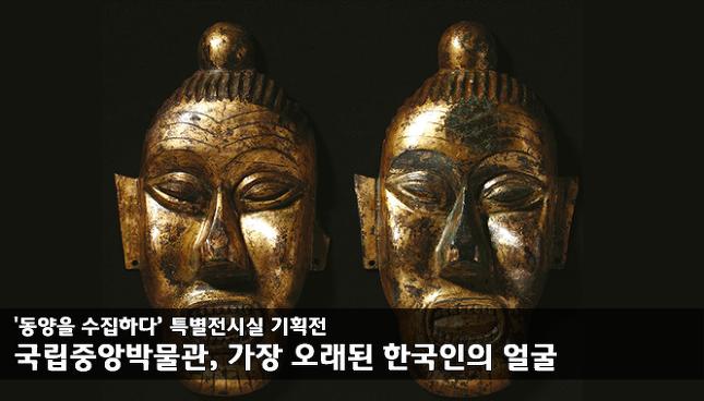 가장 오래된 한국인의 얼굴
