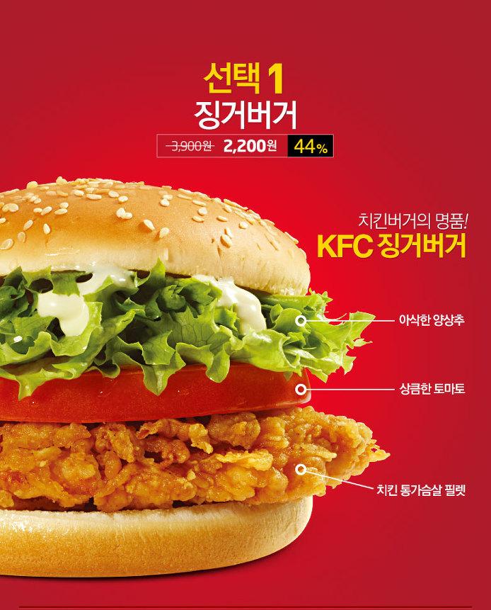 KFC 징거버거 타워버거