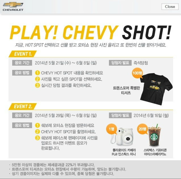 PLAY! CHEVY SHOT! 이벤트