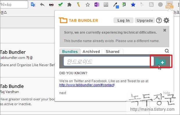 크롬 chrome 탭 저장 하고 복구할 수 있는 확장프로그램 Tab Bundler 사용하기
