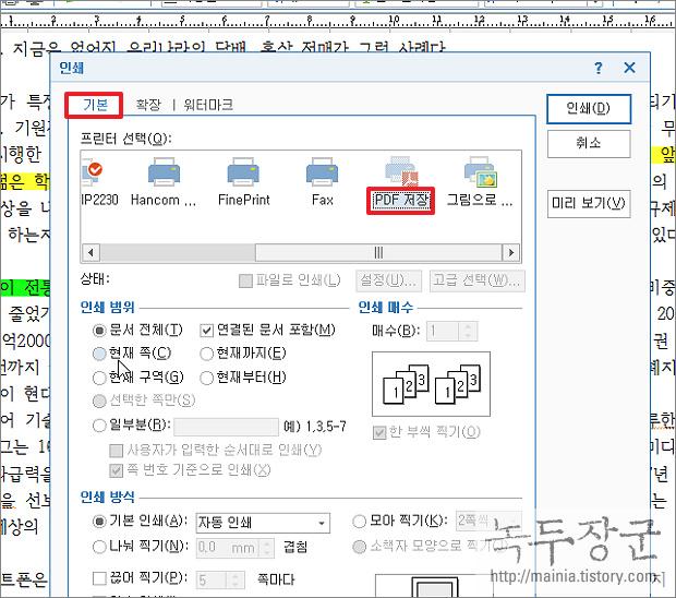 한컴오피스 한글 PDF 전환시 형광펜 표시 추가하는 방법
