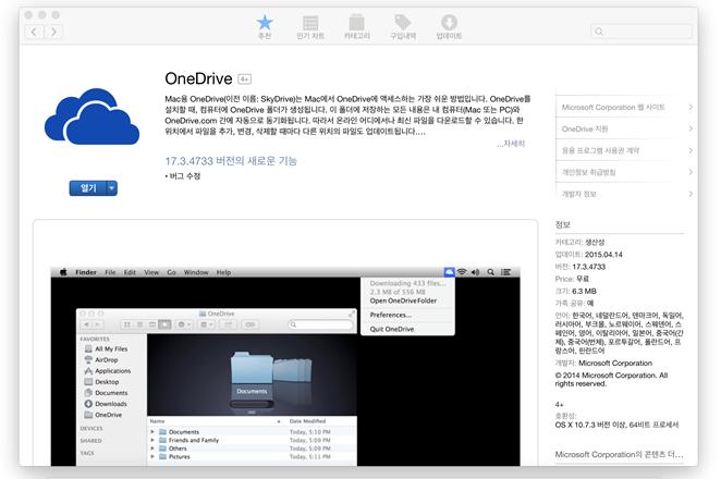 맥북 12인치 신규 필수 어플 설치