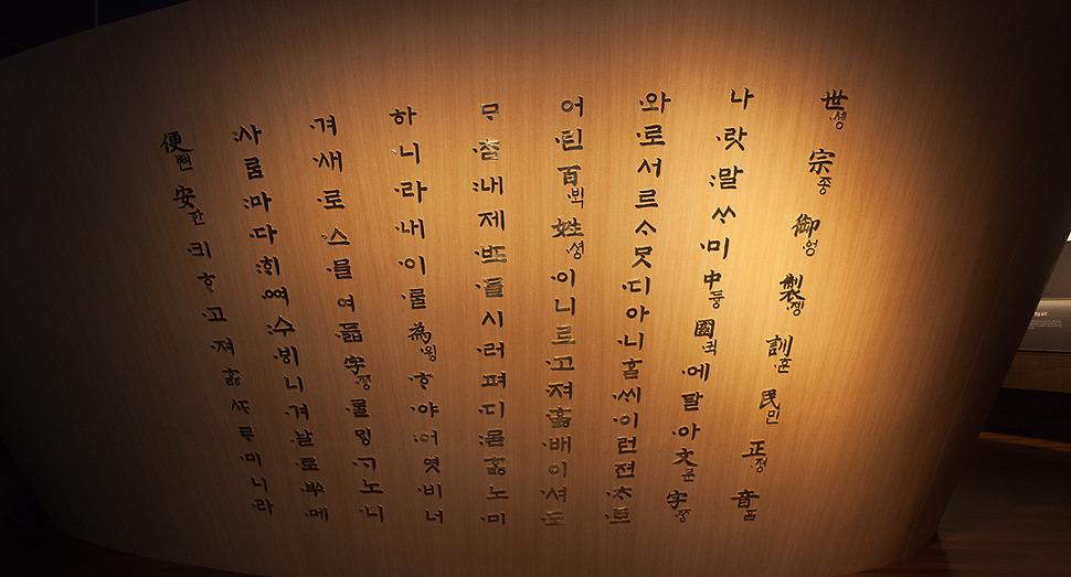 전시장입구에서 맞이해주던 문구--훈민정음 해례본 예의편 첫머리에 나온다는 글귀가 새겨져있다.