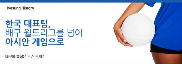 한국 대표팀, 배구 월드리그를 넘어 아시안 게임으로