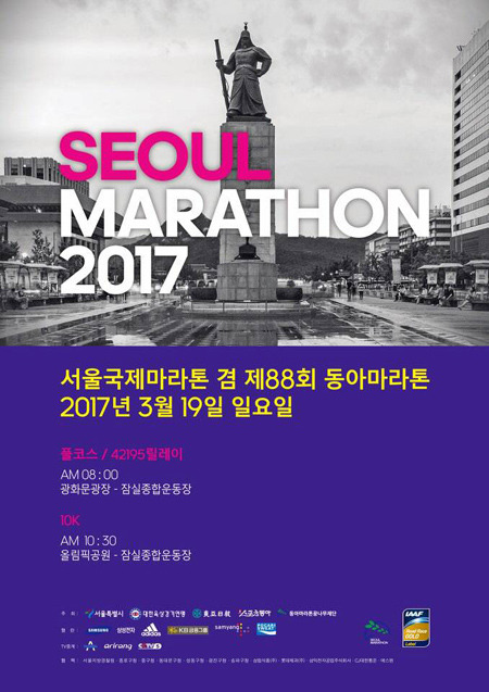 ▲ 동아마라톤 대회 포스터
