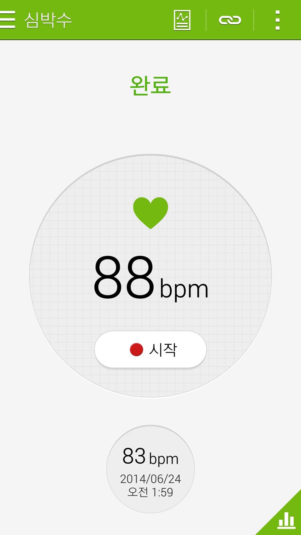 심박수 측정, 갤럭시s5 심박수 측정,